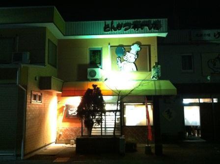 20130130 とんとん亭①