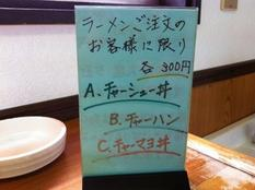 20130214 ラーメンどん国④