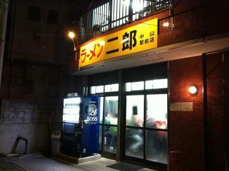 20130220 ラーメン二郎 中山駅前店①