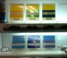 20130220 ラーメン二郎 中山駅前店②