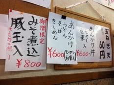 20130308 吉野屋③