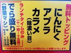 20130318 あっ晴れ堀田店③