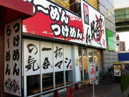 20130318 あっ晴れ堀田店①