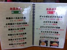 20130326 かつ亭 膳③
