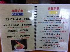 20130326 かつ亭 膳④