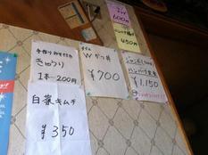 20130429 しをみ食堂③