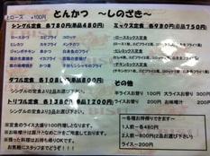 20130503 しのざき②