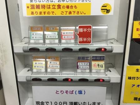 20151005 西台店券売機