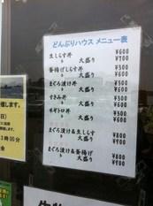 20120413どんぶりハウス②.JPG