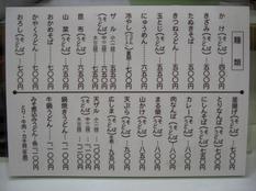 20120223まる栄②