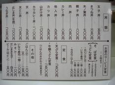 20120223まる栄③