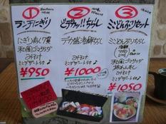 20120909魚信家②