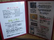 20120909魚信家④