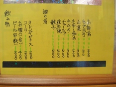 20120929 らーめんやっこ④