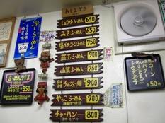 20120929 らーめんやっこ②