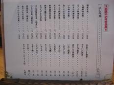 20121111 にし与②