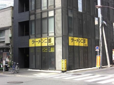 20121124 ラーメン二郎 新橋店①