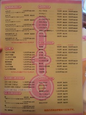 20130119 レストランito②