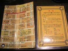 20130310 俵飯④