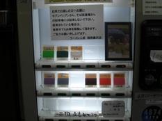 20140119 ラーメン二郎 藤沢店②