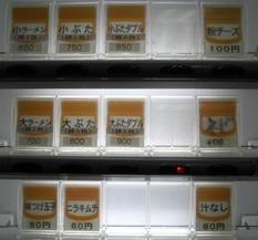20140119 ラーメン二郎 関内店②
