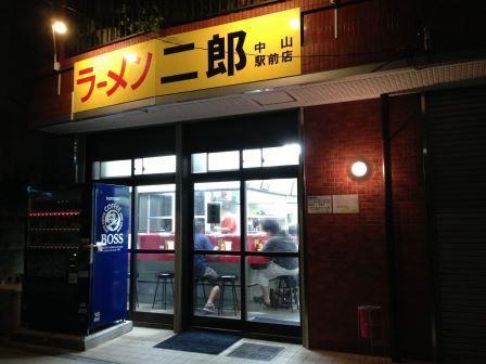 20130916 ラーメン二郎 中山店①