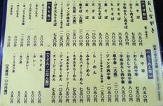 20130922 白鳥十郎そば④