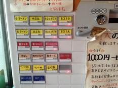 20130925 ラーメン神豚 関学前②