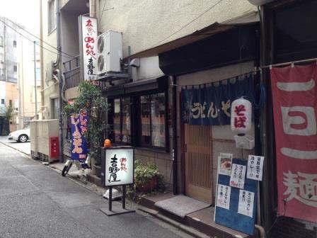 20130927 吉野屋①