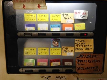 20131115 ラーメン二郎 一之江店②