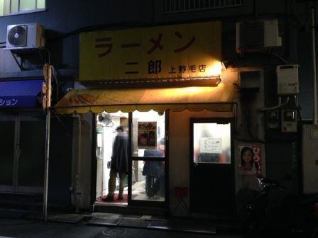 20131111 ラーメン二郎上野毛店①