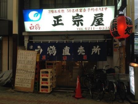20140109 正宗屋①
