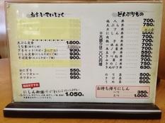 20140111 一休③