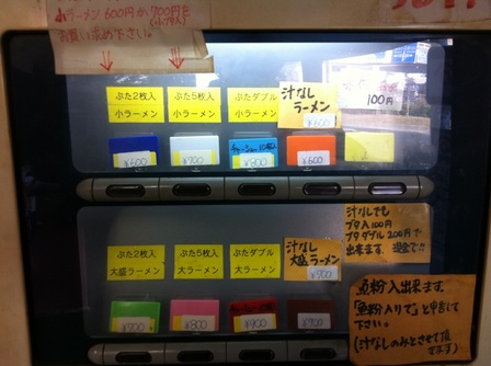 20120221ラーメン二郎環七一之江店②