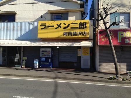 20140119 ラーメン二郎 藤沢店①