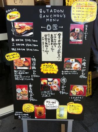 20120313豚どん番長銀②