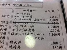 20120427昭和園③