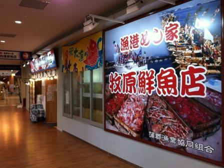 20120509牧原鮮魚店①