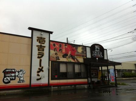 20120515壱吉屋①