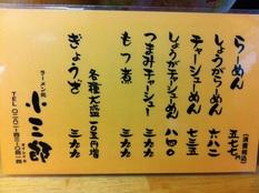 20120515小三郎②