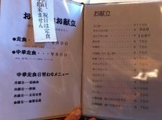 20120519飯島②