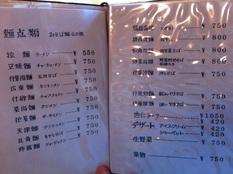 20120519飯島③