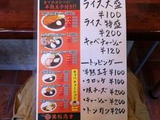20120526箕輪商會②