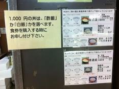 20120620まぐろレストラン④