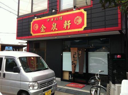 20120627金泉軒①