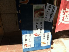 20120629吉野屋②