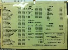 20120804 ハイライト食堂十条店②