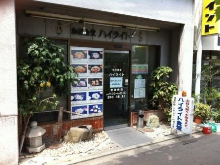 20120804 ハイライト食堂十条店①