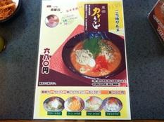 20120810 勢川 磯辺店②