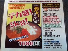 20120810 勢川 磯辺店③